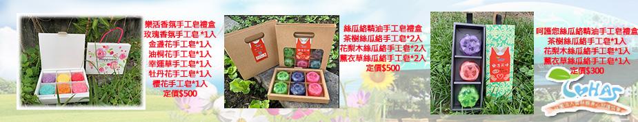 樂活手工皂禮盒.jpg